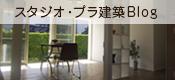 スタジオプラ 建築ブログ